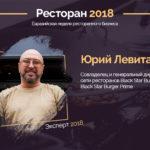Юрий Левитас ресторан 2018 афиша