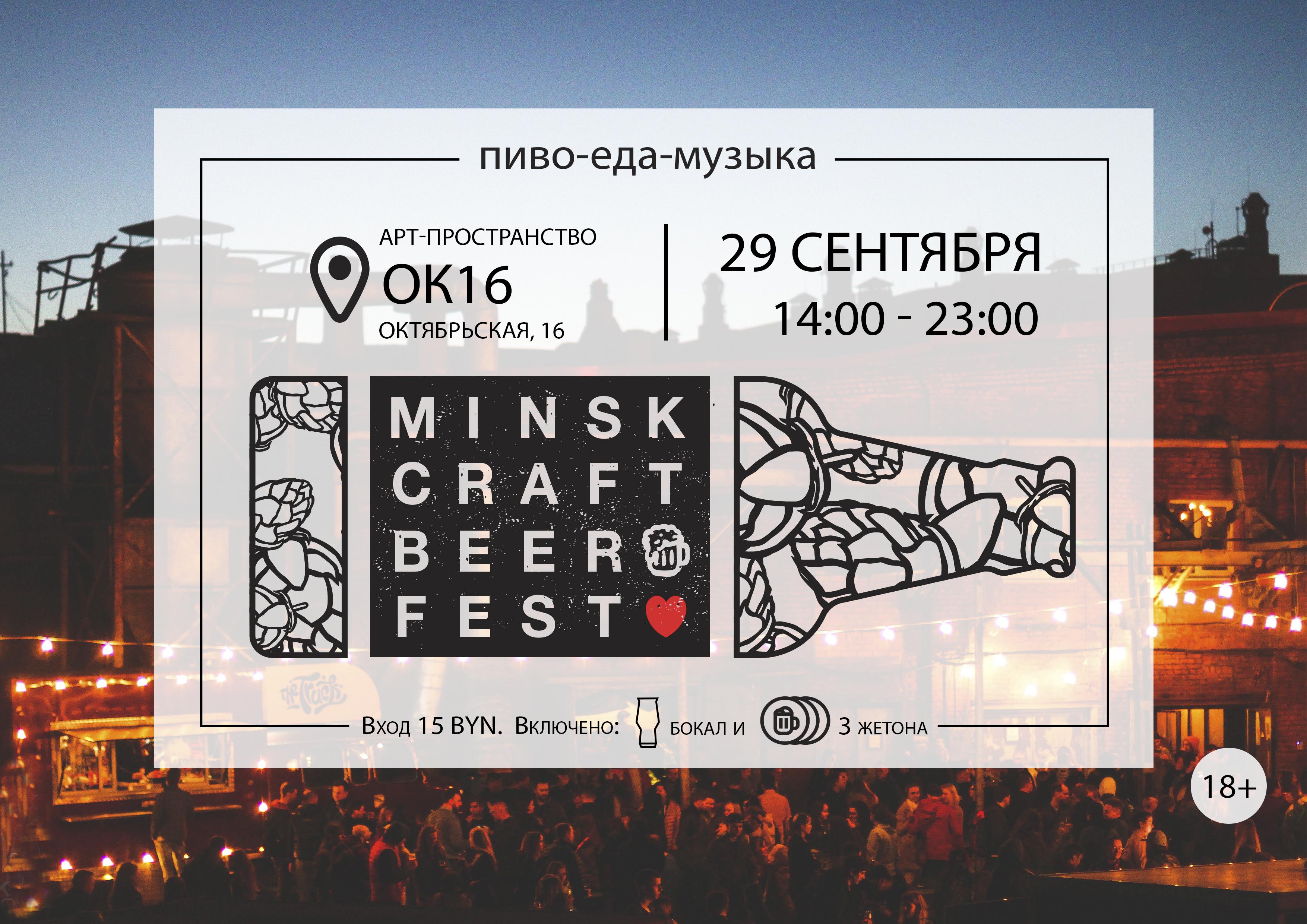 Minsk Craft Beer Fest афиша анонс крафтовое пиво фестиваль мероприятие