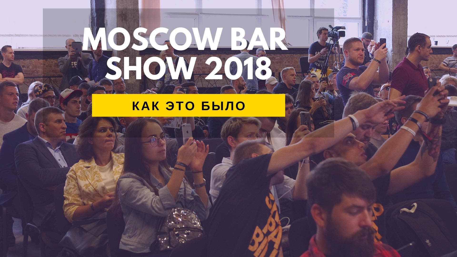 Moscow bar show 2018 MBS Москоу бар шоу итоги выставки барное мероприятие индустирия ХоРеКа гостеприимства полный зал бартендеров