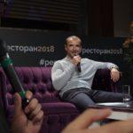 Александр Орлов на форуме Ресторан 2018