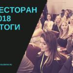ресторан форум итоги 2018
