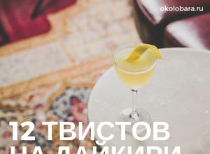 12 твистов на дайкири смешанные напитки на красивом фоне красочные подачи классических рецептов
