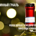 Ищем хорошее и недорогое вино в магазинах: 9 подсказок или Винный Грааль: дешево и вкусно