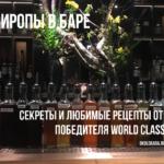 сиропы в баре как использовать много бутылочек на барной стойке цветок самодельные напитки