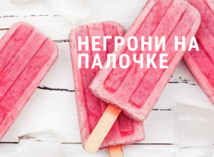 коктейль негрони на палочке необычная подача мороженое эскимо