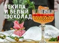красивый коктейль на основе текилы в старинном бокале на фоне праздничного антуража