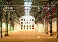 Minsk Craft Beer Fest 2019