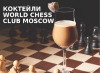 коктейли World Chess Club Moscow напиток смешанный коктейль на шахматной доске гроссмейстер