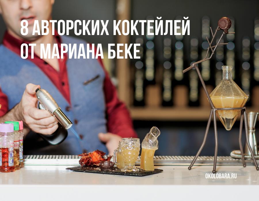 Известный бармен Мариан Беке готовит коктейли на барной стойке и поджигает редкие ингредиенты
