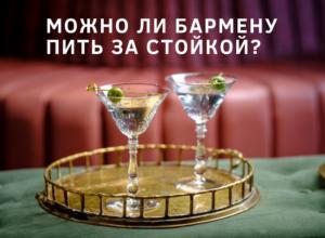 Можно ли бармену пить за стойкой?